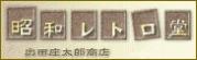 奥田庄太郎商店